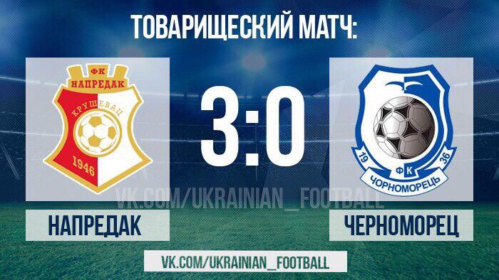 FC Chernomoretz - FC Napredak 0:3 (0:1)